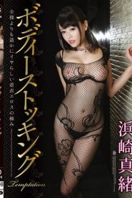 Body Stockings Temptation – Mao Hamasaki watch erotic movies