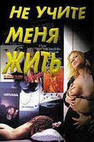 Gioventu Bruciata watch erotic movies