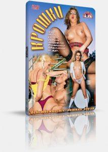Tini (2001) watch erotic movies