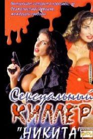 Sexy Killer: Nikita watch porn movies