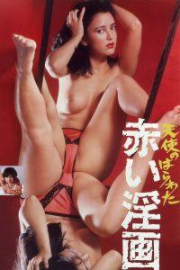 Angel Guts: Red Porno watch porn